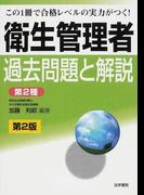 衛生管理者過去問題と解説〈第2種〉 この1冊で合格レベルの実力がつく! 第2版