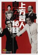 上方芸人自分史秘録 (日経ビジネス人文庫)(日経ビジネス人文庫)