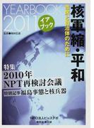 核軍縮・平和 イアブック 市民と自治体のために 2011 特集2010年NPT再検討会議