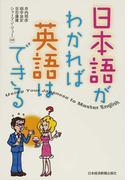 日本語がわかれば英語はできる