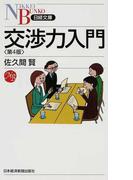交渉力入門 第4版 (日経文庫)(日経文庫)