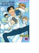 ラディカル・ホスピタル VOL.21 (MANGA TIME COMICS)