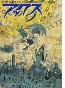 アックス Vol.82 〈特集〉コマツシンヤ「睡沌気候」発売記念