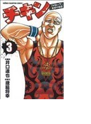チキン 「ドロップ」前夜の物語 3 (少年チャンピオン・コミックス)(少年チャンピオン・コミックス)