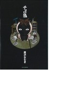 チョロ恐 (RYU COMICS)