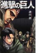 進撃の巨人 5 (講談社コミックスマガジン Shonen Magazine Comics)(少年マガジンKC)