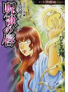 呪歌の唇 (HONKOWAコミックス 霊感お嬢★天宮視子シリーズ)(HONKOWAコミックス)