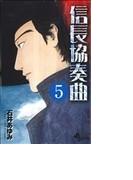 信長協奏曲 5 (ゲッサン少年サンデーコミックス)(ゲッサン少年サンデーコミックス)