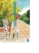 帰れないふたり (flowers comics 海街diary)(flowers コミックス)