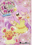 スーパーエレガント (Dengeki Comics EX)