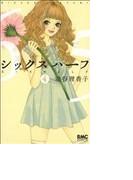 シックスハーフ 4 (りぼんマスコットコミックス)(りぼんマスコットコミックス)