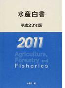 水産白書 平成23年版