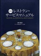 レストラン・サービスマニュアル 新装版