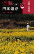 空海と歩く四国遍路 2 愛媛・香川編 (小学館101ビジュアル新書)