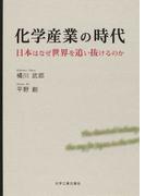 化学産業の時代 日本はなぜ世界を追い抜けるのか
