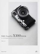THE FinePix X100 BOOK もっと写真を撮るためのフォトグラファーズ・ガイダンス (impress mook)