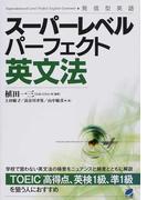 スーパーレベルパーフェクト英文法 発信型英語