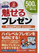 魅せるプレゼンPowerPoint 2010/2007 (ビジネスのコツパソコンのワザ)