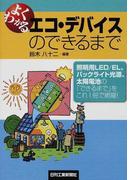 よくわかるエコ・デバイスのできるまで 照明用LED/EL、バックライト光源、太陽電池の「できるまで」をこれ1冊で網羅!