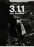 3.11 大震災・原発災害の記録 写真ルポルタージュ 1