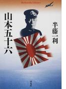 山本五十六 (平凡社ライブラリー)(平凡社ライブラリー)