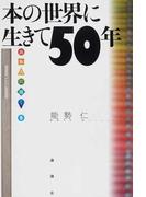 本の世界に生きて50年 (出版人に聞く)