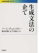 生成文法の企て (岩波現代文庫 学術)(岩波現代文庫)
