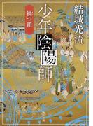 少年陰陽師 4 禍つ鎖 (角川文庫)(角川文庫)