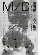 M/D マイルス・デューイ・デイヴィスⅢ世研究 上 (河出文庫)(河出文庫)