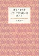 東京の空の下オムレツのにおいは流れる (河出文庫)(河出文庫)
