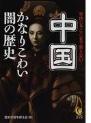 中国かなりこわい闇の歴史 学校じゃここまで教えない! (KAWADE夢文庫)(KAWADE夢文庫)
