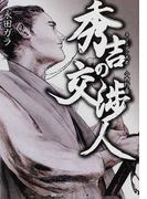秀吉の交渉人 キリシタン大名小西行長 (メディアワークス文庫)(メディアワークス文庫)