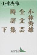 小林秀雄全文芸時評集 下