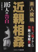 素人投稿近親相姦 105人の告白 (コスミック・告白文庫)