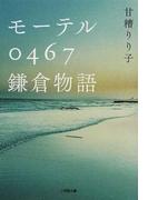モーテル0467鎌倉物語 (小学館文庫)(小学館文庫)