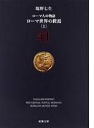 ローマ人の物語 41 ローマ世界の終焉 上 (新潮文庫)(新潮文庫)