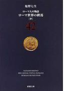 ローマ人の物語 42 ローマ世界の終焉 中 (新潮文庫)(新潮文庫)
