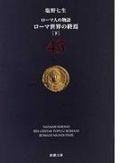 ローマ人の物語 43 ローマ世界の終焉 下 (新潮文庫)(新潮文庫)