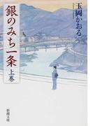 銀のみち一条 上巻 (新潮文庫)(新潮文庫)