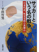 サッカーという名の戦争 日本代表、外交交渉の裏舞台 (新潮文庫)(新潮文庫)