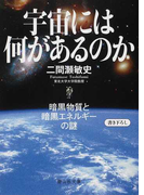 宇宙には何があるのか 暗黒物質と暗黒エネルギーの謎 (静山社文庫)(静山社文庫)