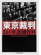 東京裁判幻の弁護側資料 却下された日本の弁明 (ちくま学芸文庫)(ちくま学芸文庫)