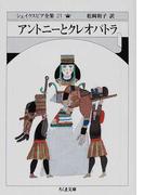 シェイクスピア全集 21 アントニーとクレオパトラ (ちくま文庫)(ちくま文庫)