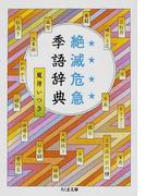 絶滅危急季語辞典 (ちくま文庫)(ちくま文庫)