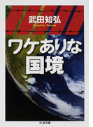 ワケありな国境 (ちくま文庫)(ちくま文庫)