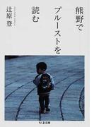 熊野でプルーストを読む (ちくま文庫)(ちくま文庫)