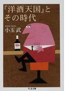 『洋酒天国』とその時代 (ちくま文庫)(ちくま文庫)