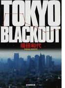 TOKYO BLACKOUT (創元推理文庫)(創元推理文庫)