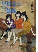 早坂家の三姉妹 brother sun (徳間文庫)(徳間文庫)