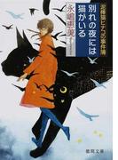 別れの夜には猫がいる (徳間文庫 泥棒猫ヒナコの事件簿)(徳間文庫)